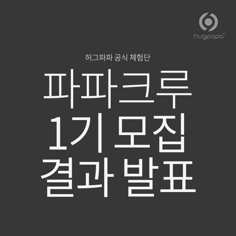파파크루 1기 모집 결과 발표