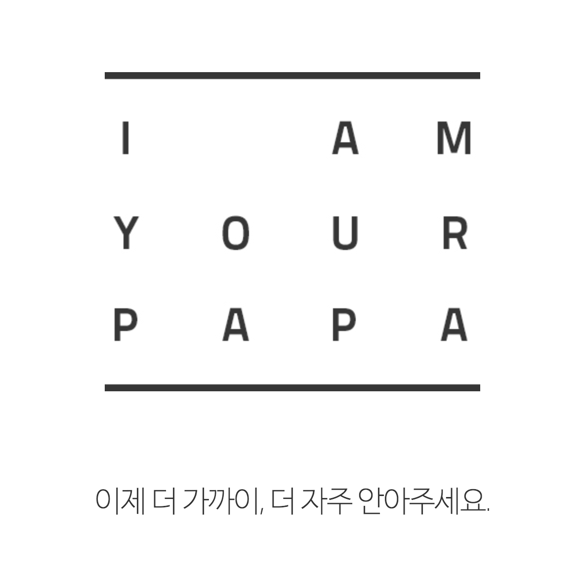 I AM YOUR PAPA 캠페인