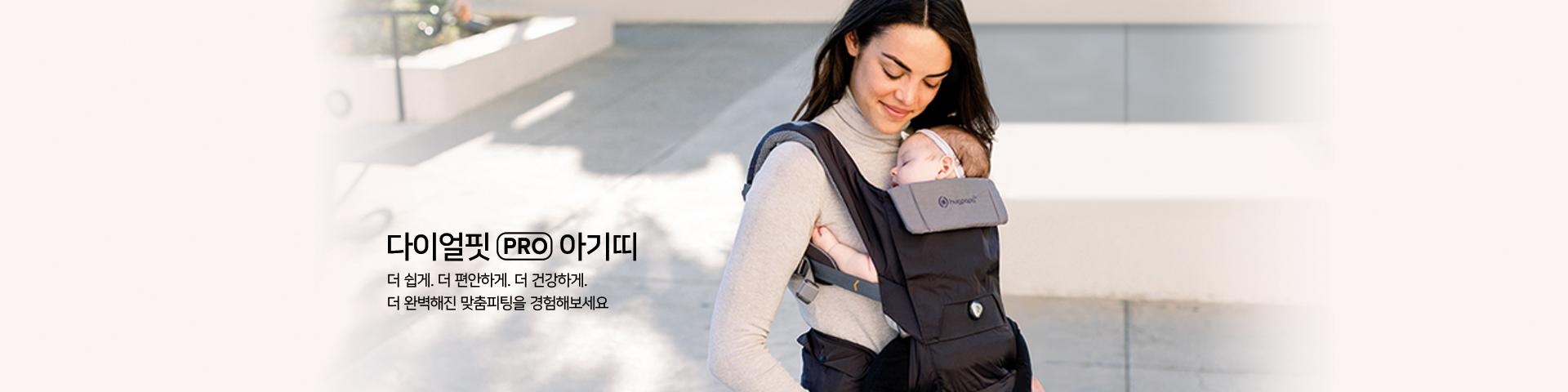 다이얼핏 PRO 올인원 아기띠 탄생. 더 쉽게, 더 편안하게. 궁극의 맞춤피팅을 경험해보세요.